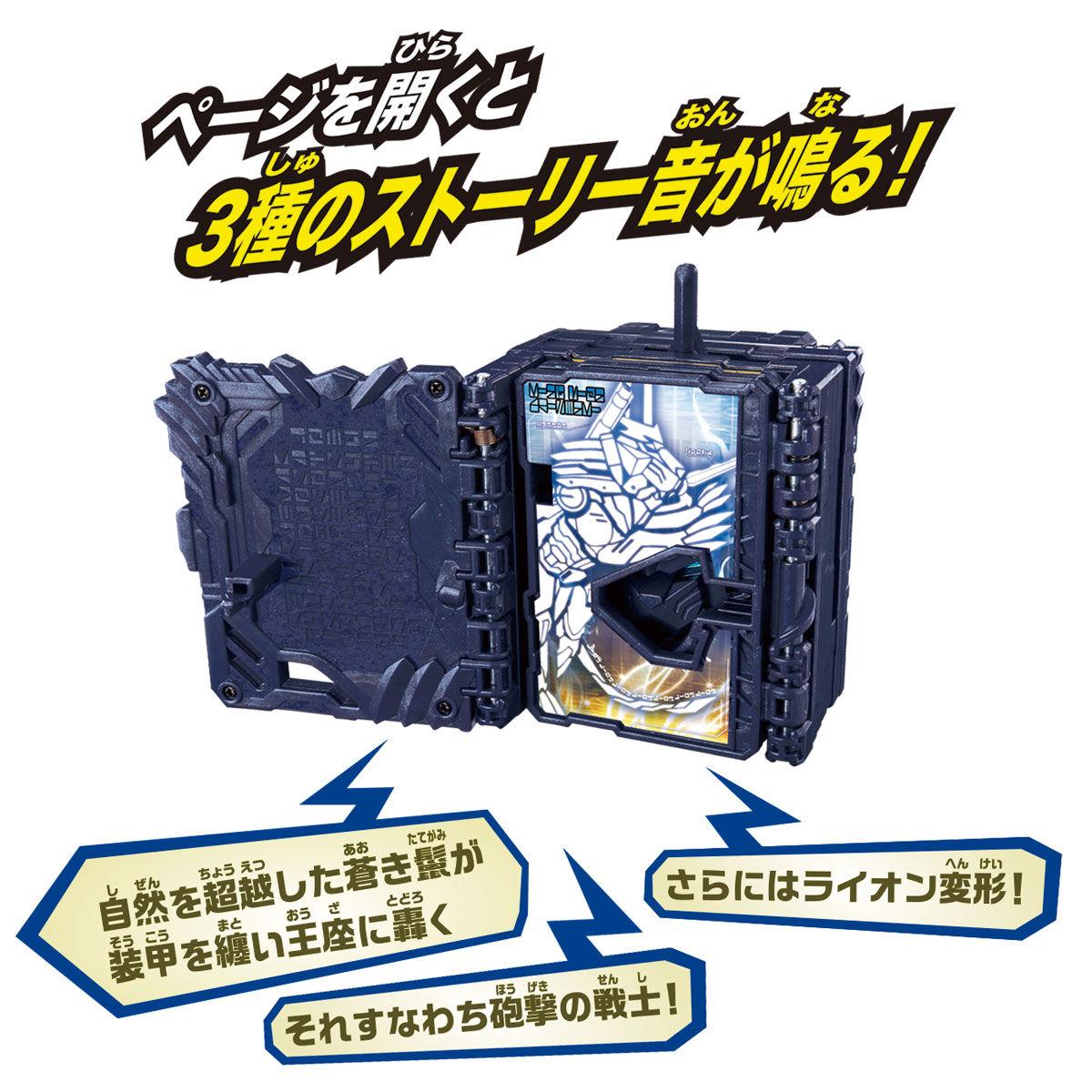 仮面ライダーセイバー『DXキングライオン大戦記ワンダーライドブック』変身なりきり-005