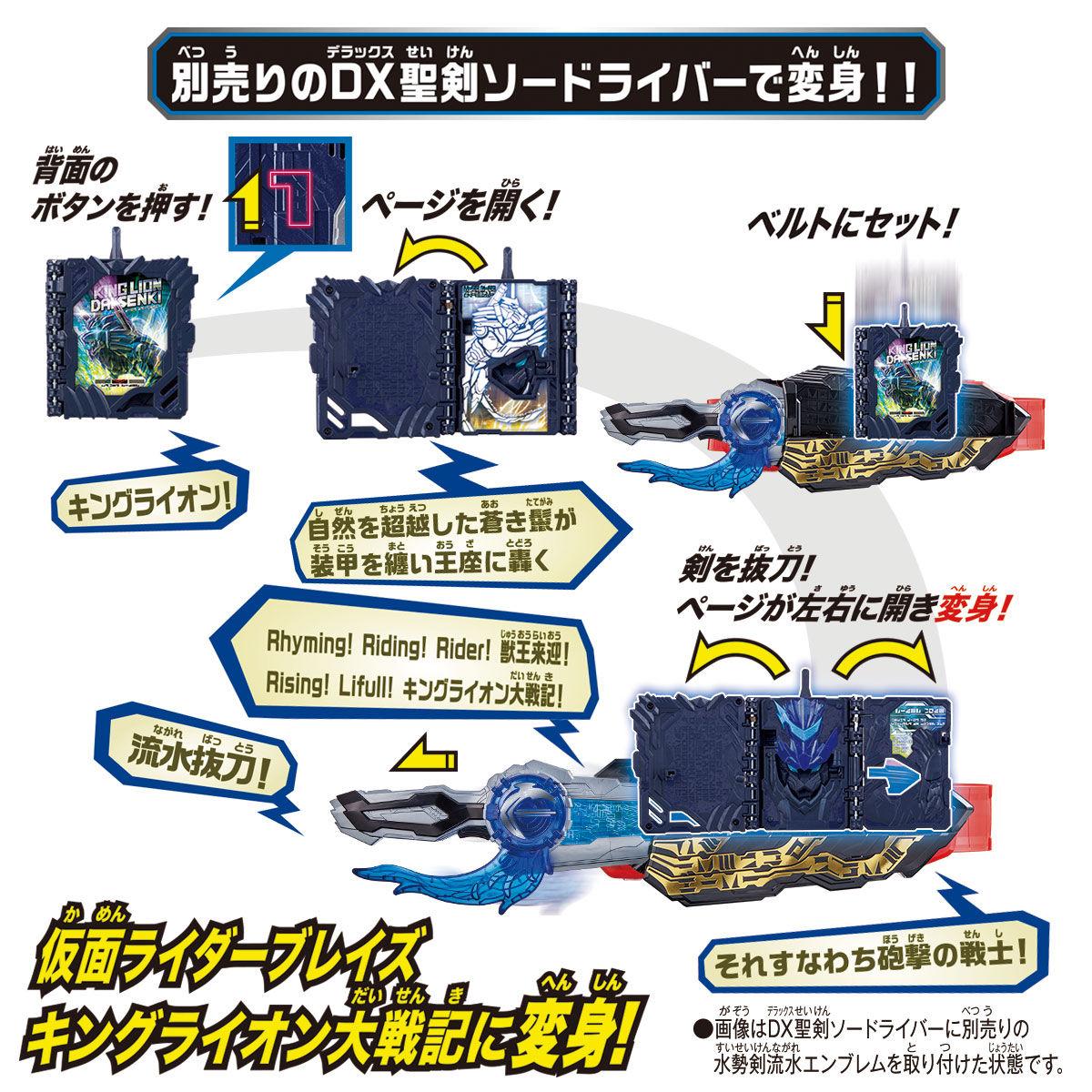 仮面ライダーセイバー『DXキングライオン大戦記ワンダーライドブック』変身なりきり-006