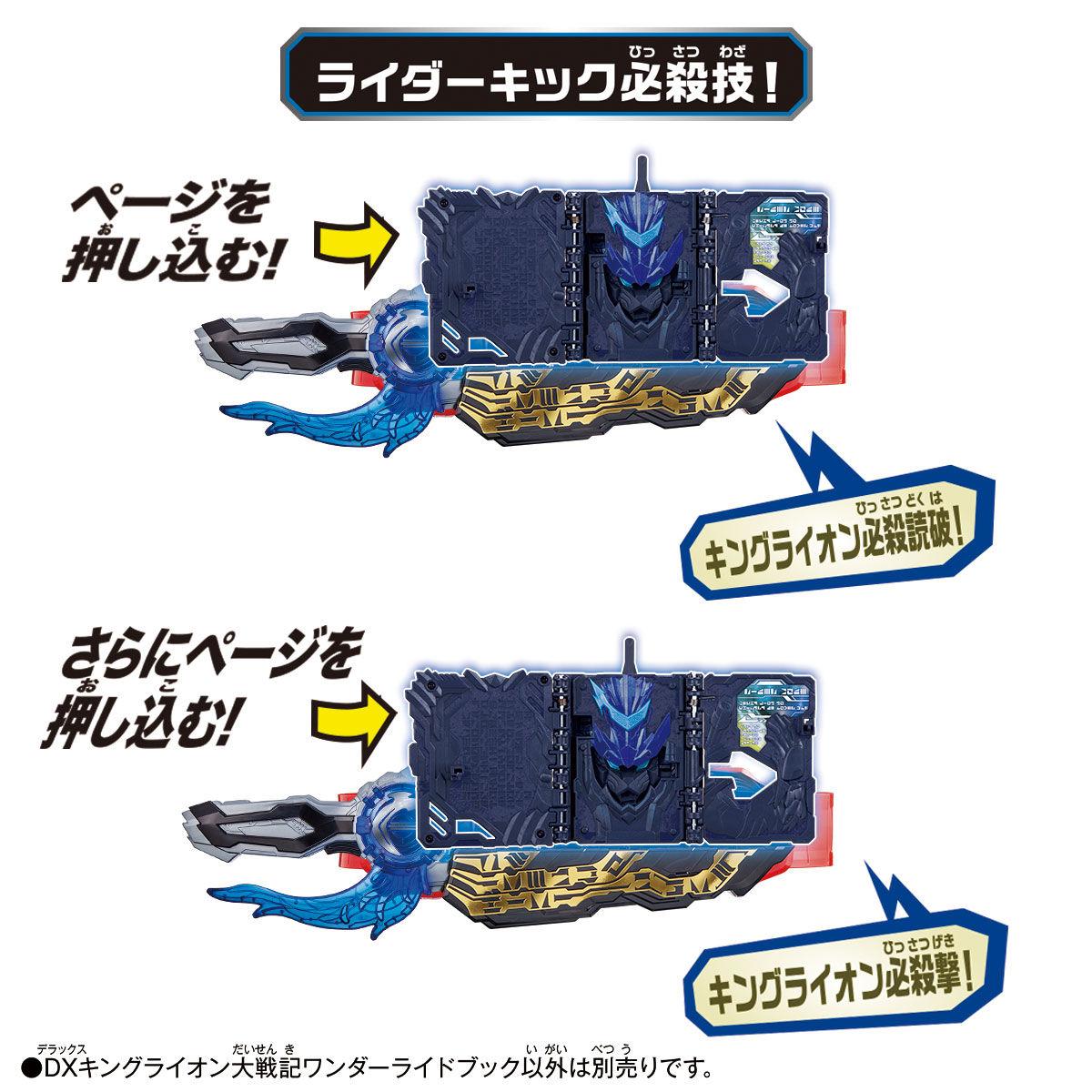 仮面ライダーセイバー『DXキングライオン大戦記ワンダーライドブック』変身なりきり-007