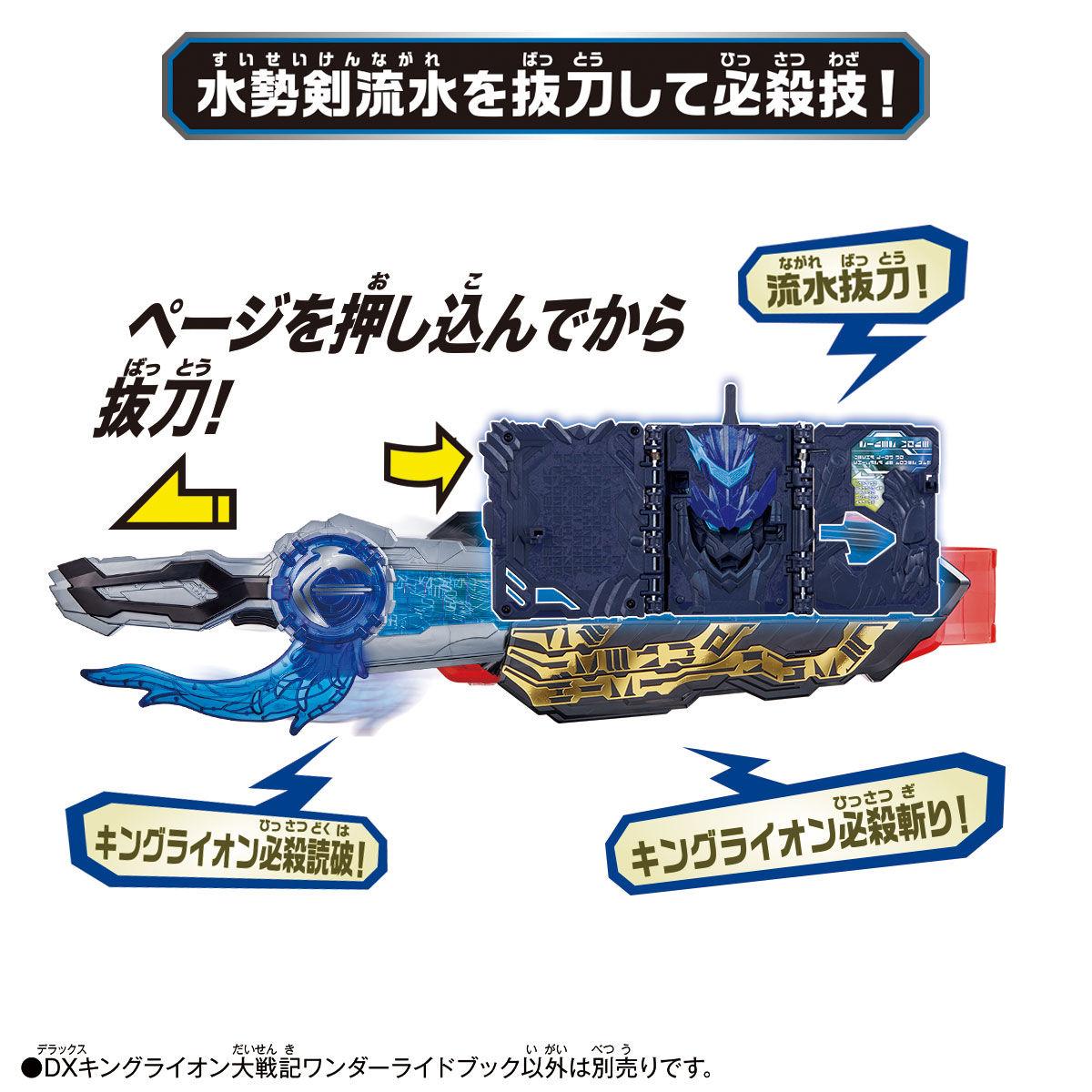 仮面ライダーセイバー『DXキングライオン大戦記ワンダーライドブック』変身なりきり-008