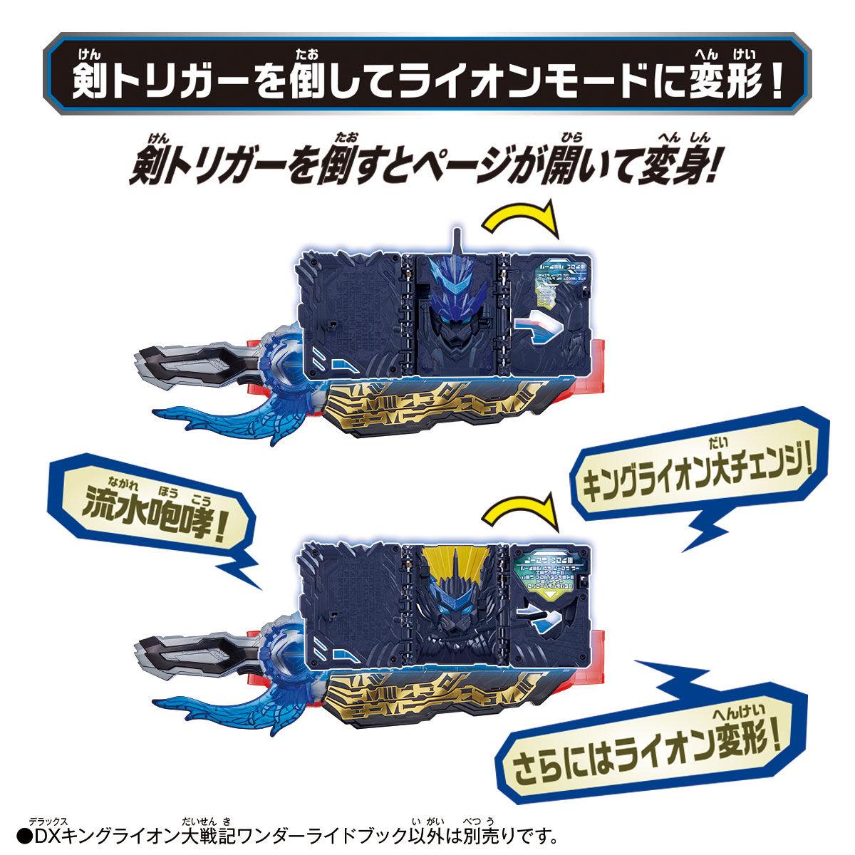 仮面ライダーセイバー『DXキングライオン大戦記ワンダーライドブック』変身なりきり-009
