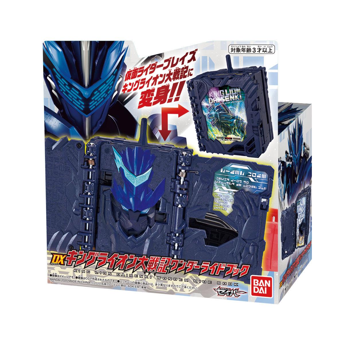 仮面ライダーセイバー『DXキングライオン大戦記ワンダーライドブック』変身なりきり-010
