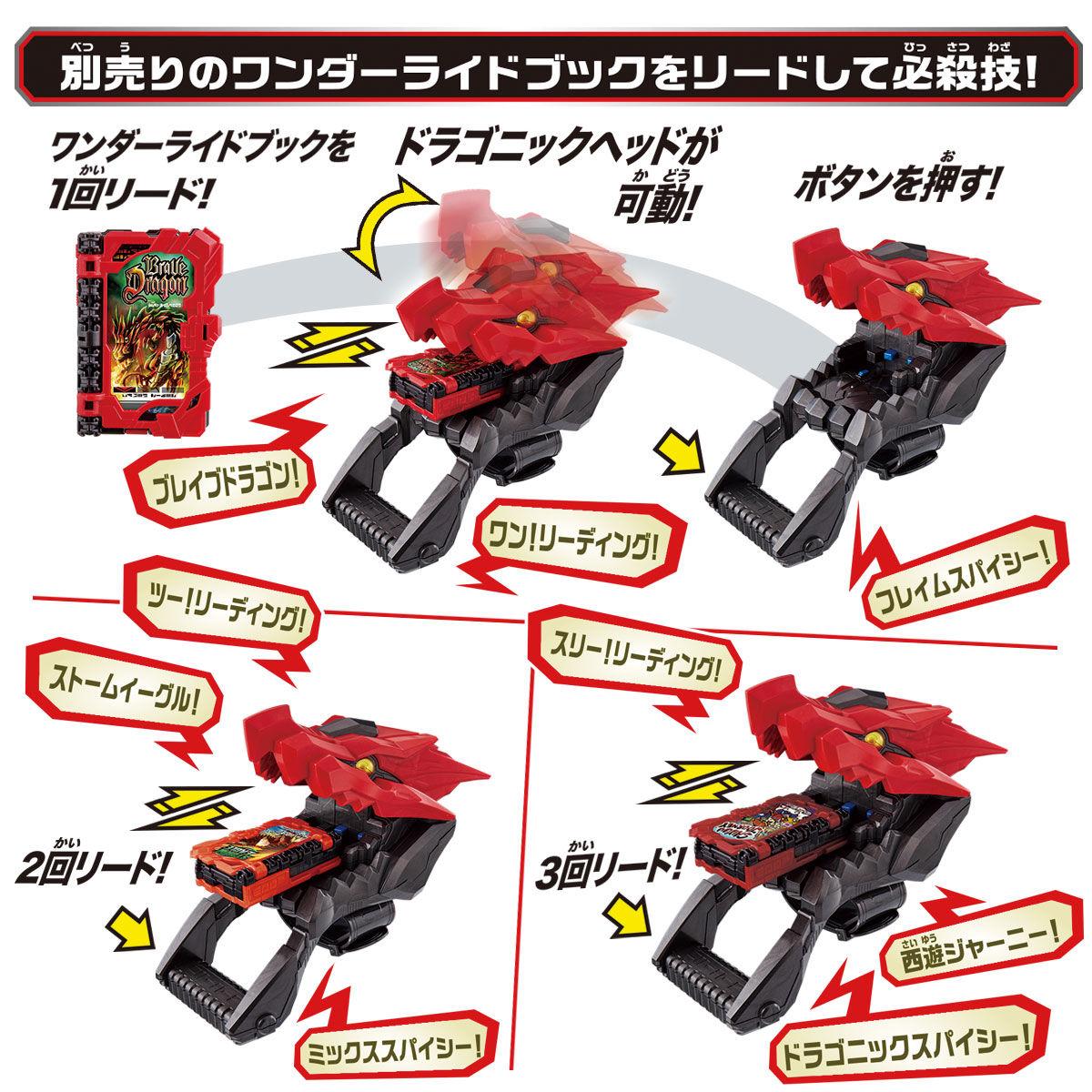 仮面ライダーセイバー『DXドラゴニックブースター&キングライオンブースター』変身なりきり-005