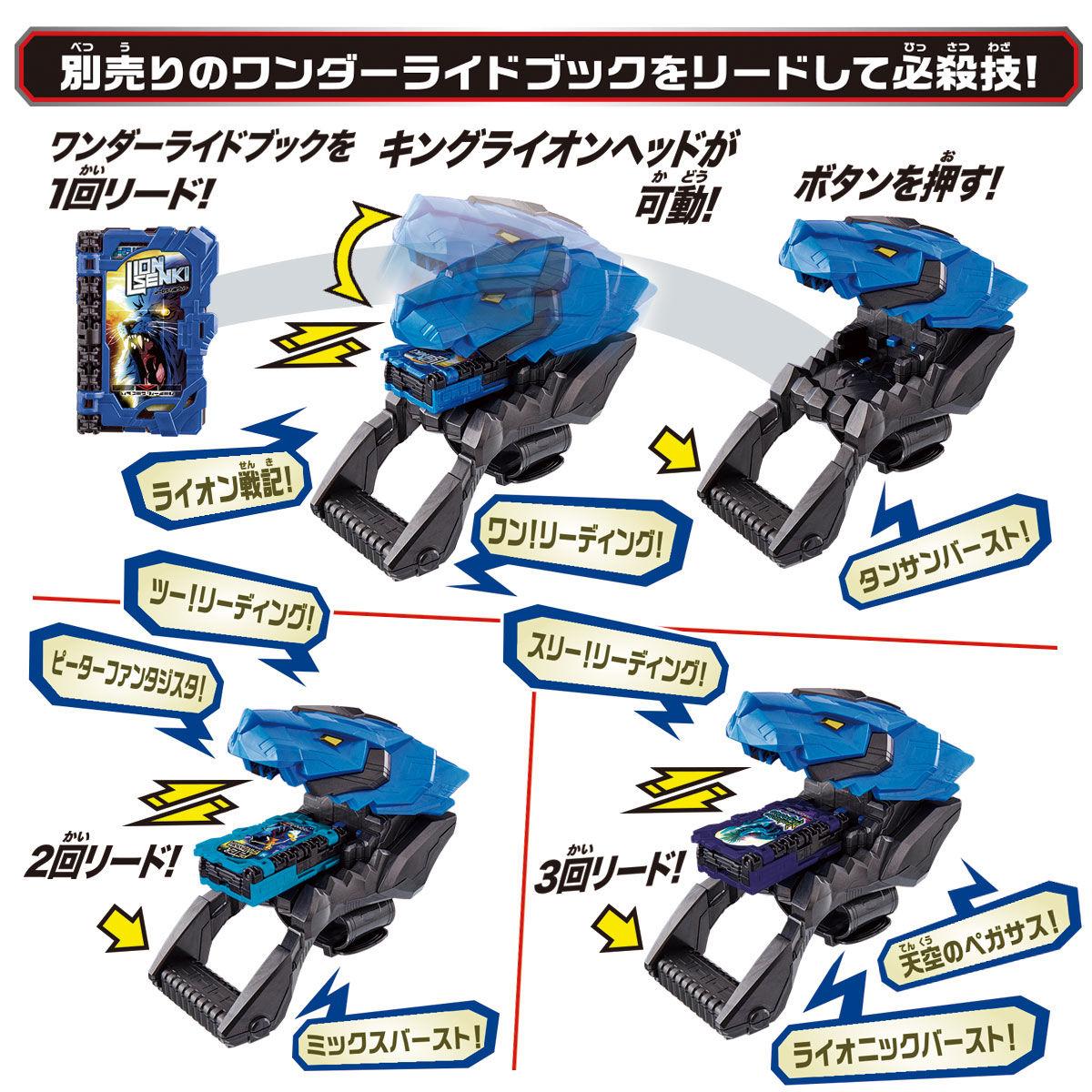 仮面ライダーセイバー『DXドラゴニックブースター&キングライオンブースター』変身なりきり-006