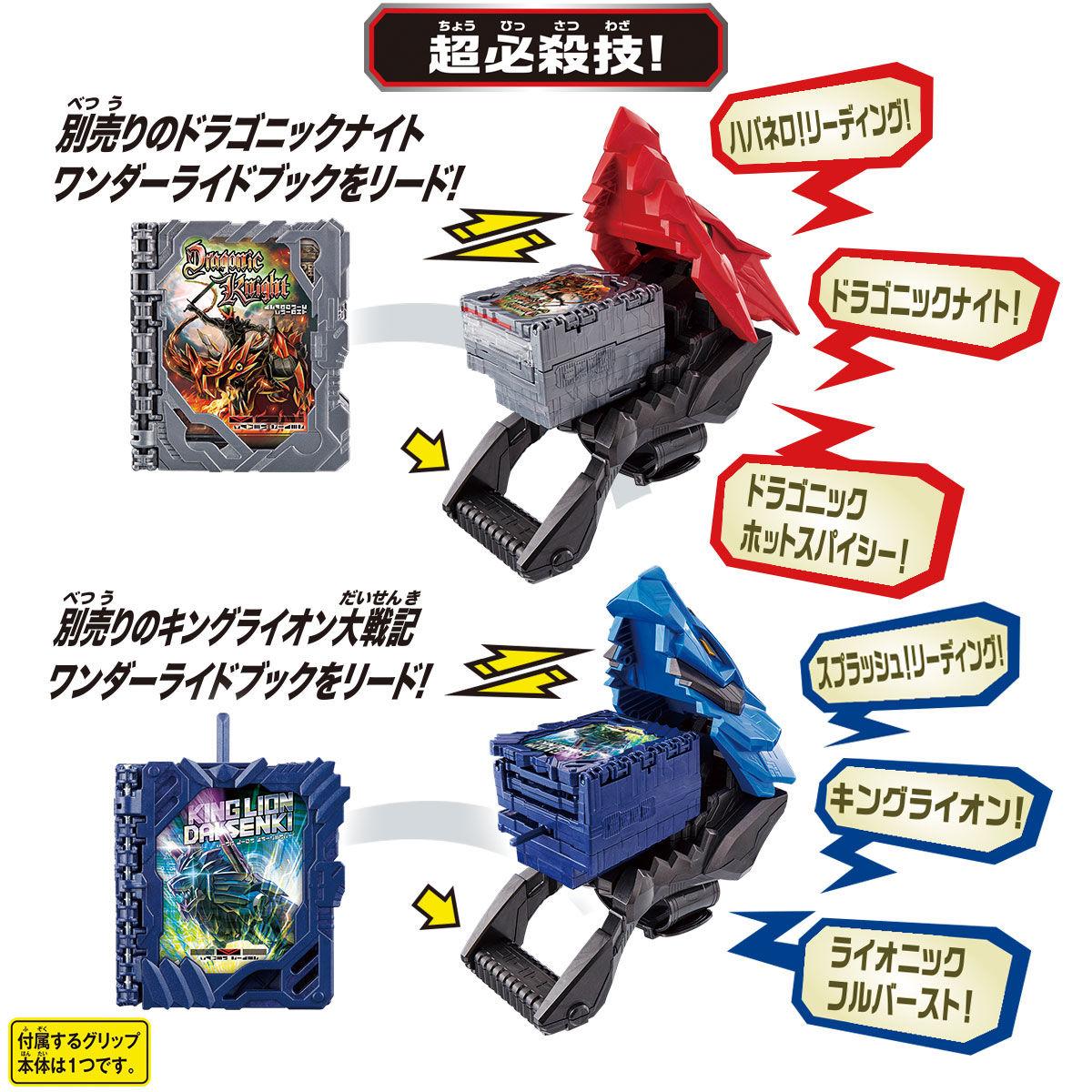 仮面ライダーセイバー『DXドラゴニックブースター&キングライオンブースター』変身なりきり-007
