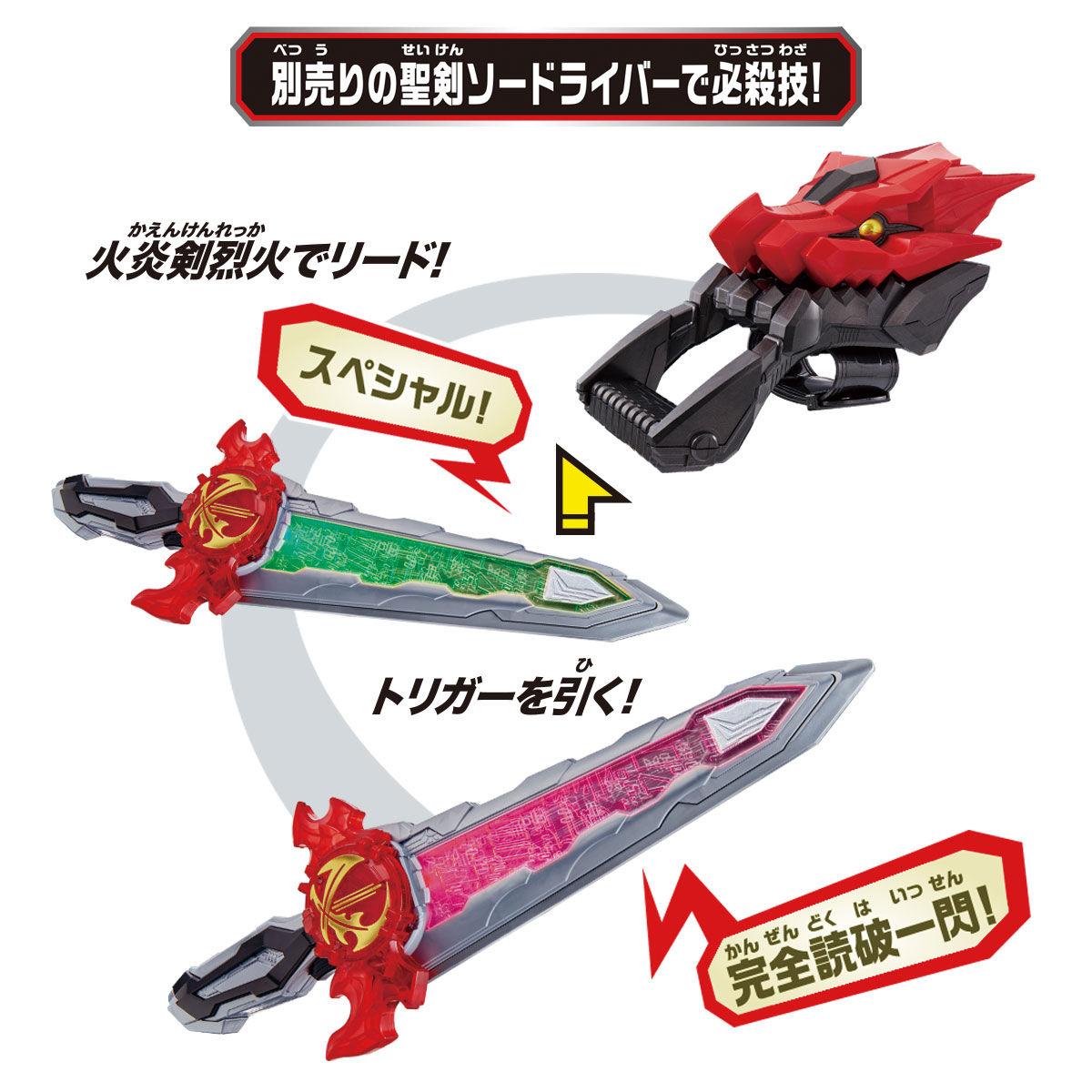 仮面ライダーセイバー『DXドラゴニックブースター&キングライオンブースター』変身なりきり-008