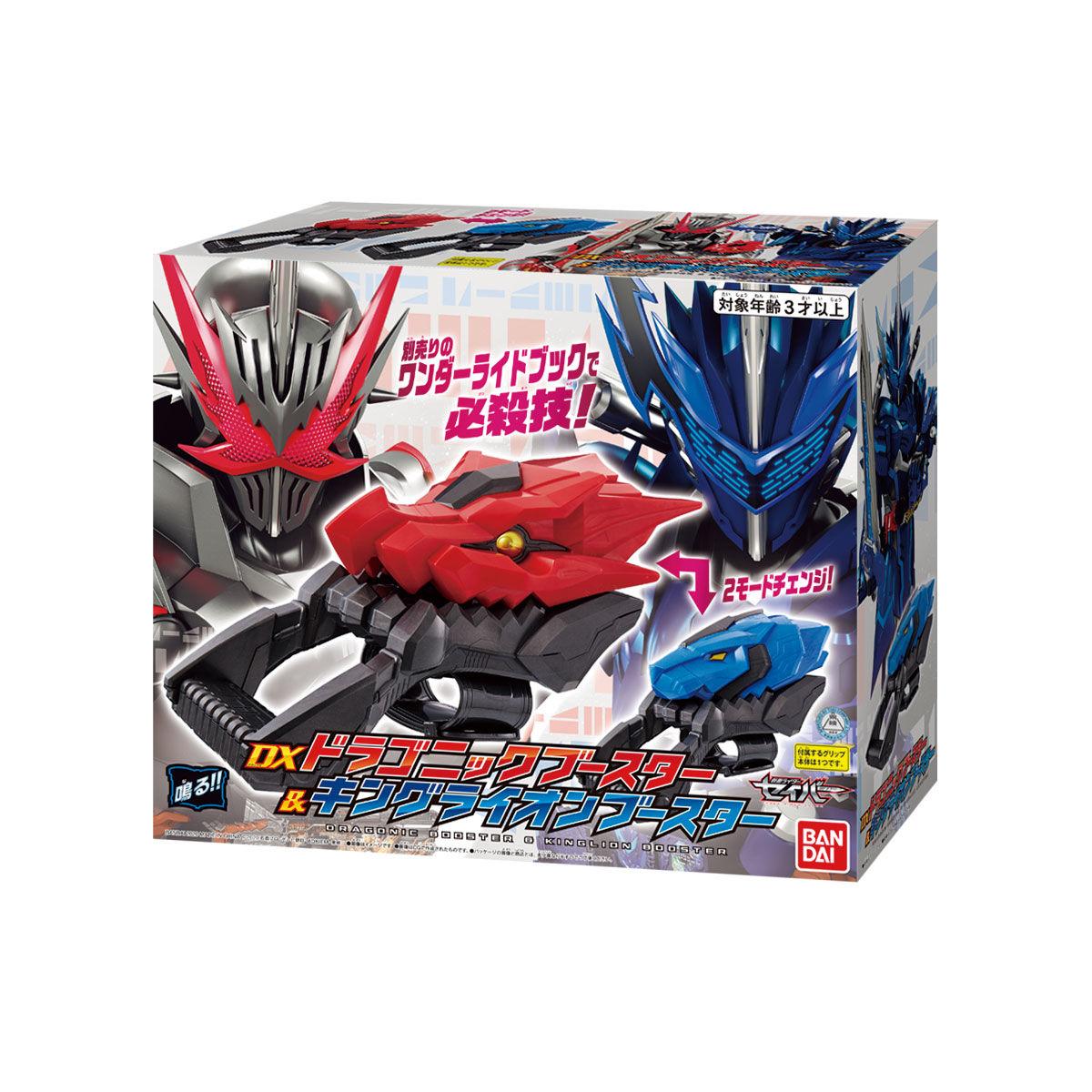 仮面ライダーセイバー『DXドラゴニックブースター&キングライオンブースター』変身なりきり-009
