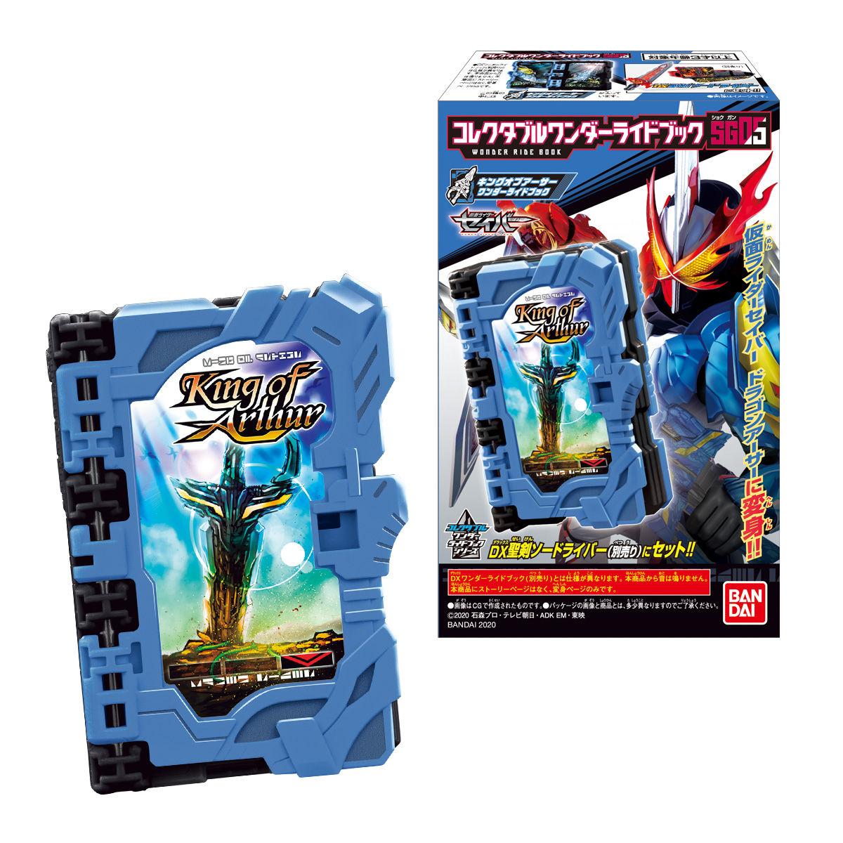 【食玩】仮面ライダーセイバー『コレクタブルワンダーライドブック SG05』8個入りBOX-001