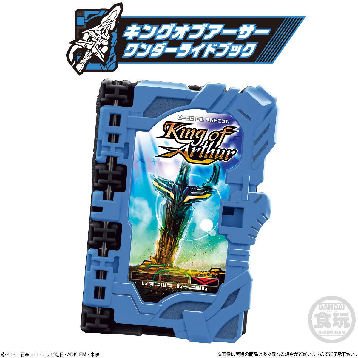 【食玩】仮面ライダーセイバー『コレクタブルワンダーライドブック SG05』8個入りBOX-002