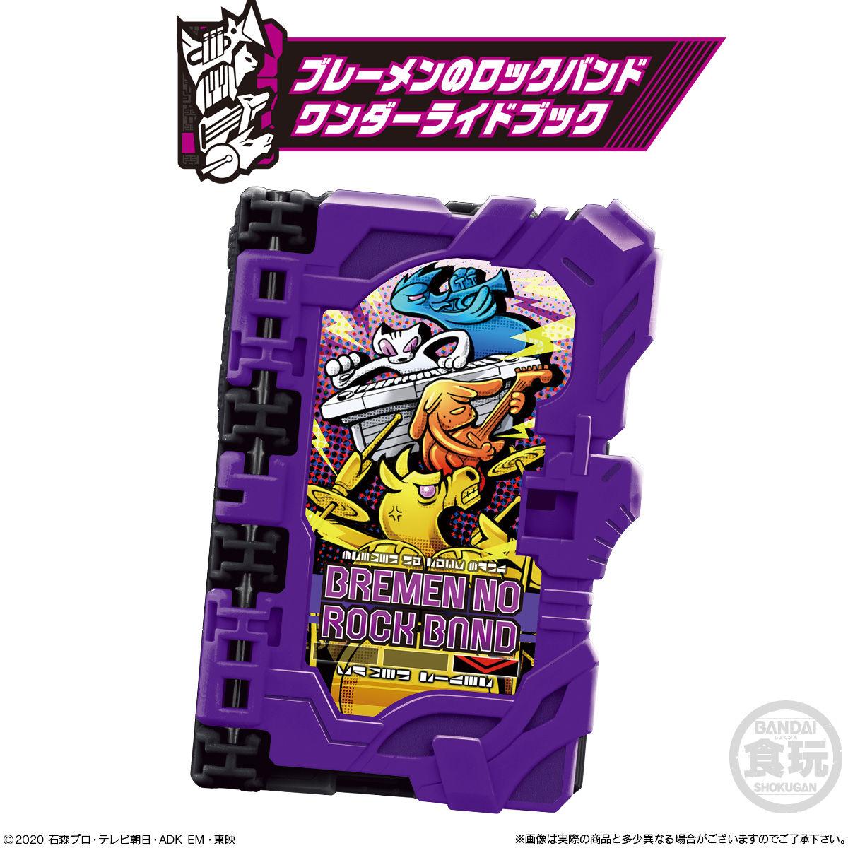 【食玩】仮面ライダーセイバー『コレクタブルワンダーライドブック SG05』8個入りBOX-003