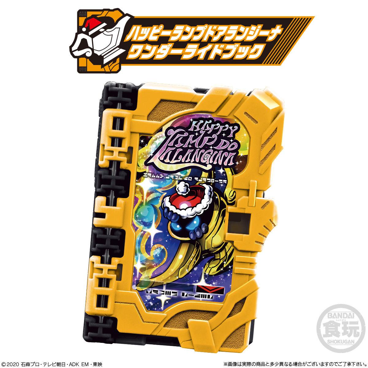 【食玩】仮面ライダーセイバー『コレクタブルワンダーライドブック SG05』8個入りBOX-004