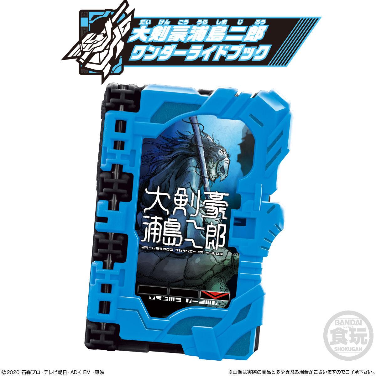【食玩】仮面ライダーセイバー『コレクタブルワンダーライドブック SG05』8個入りBOX-005