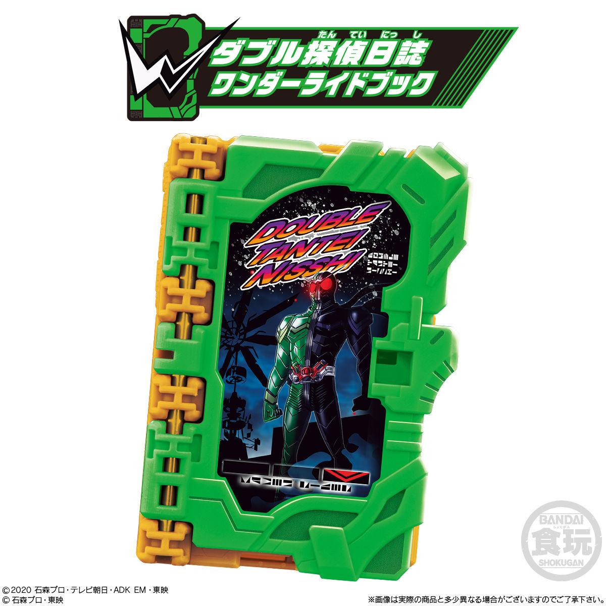 【食玩】仮面ライダーセイバー『コレクタブルワンダーライドブック SG05』8個入りBOX-006