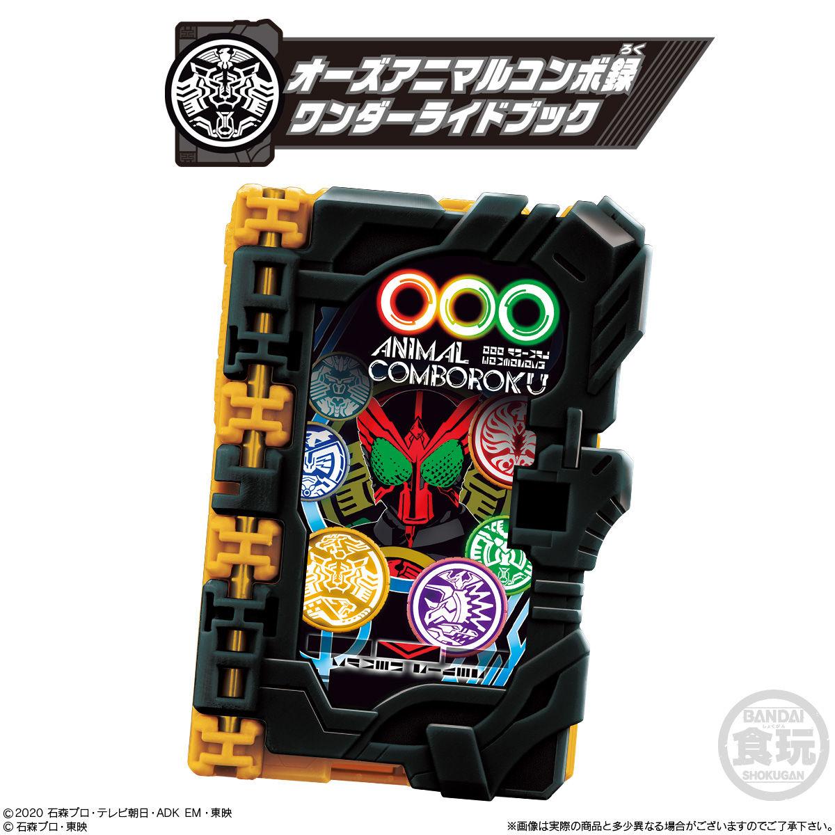 【食玩】仮面ライダーセイバー『コレクタブルワンダーライドブック SG05』8個入りBOX-007