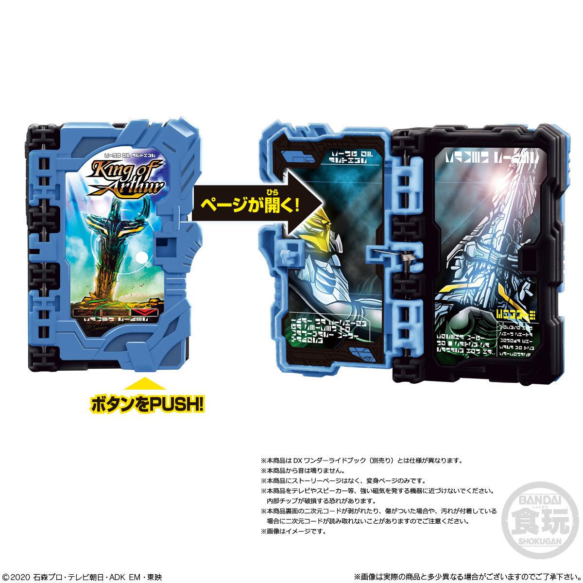 【食玩】仮面ライダーセイバー『コレクタブルワンダーライドブック SG05』8個入りBOX-008