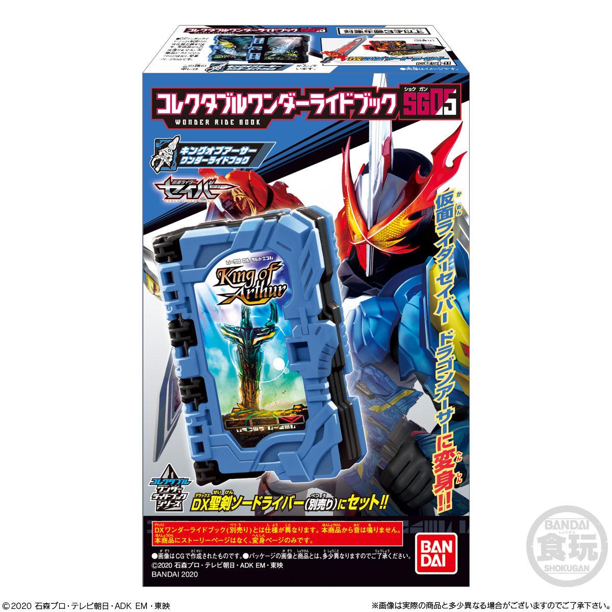 【食玩】仮面ライダーセイバー『コレクタブルワンダーライドブック SG05』8個入りBOX-009