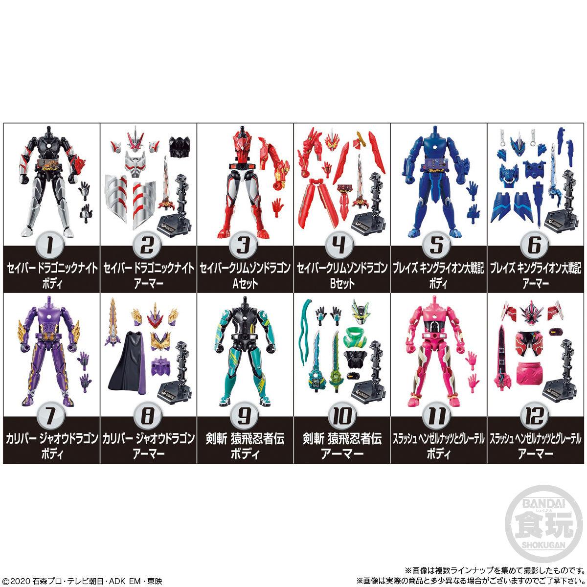 【食玩】SO-DO『装動 仮面ライダーセイバー Book4』12個入りBOX-008
