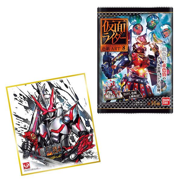 【食玩】『仮面ライダー 色紙ART8』10個入りBOX