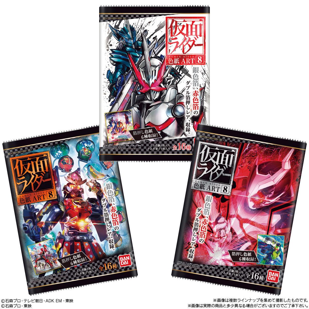 【食玩】『仮面ライダー 色紙ART8』10個入りBOX-008