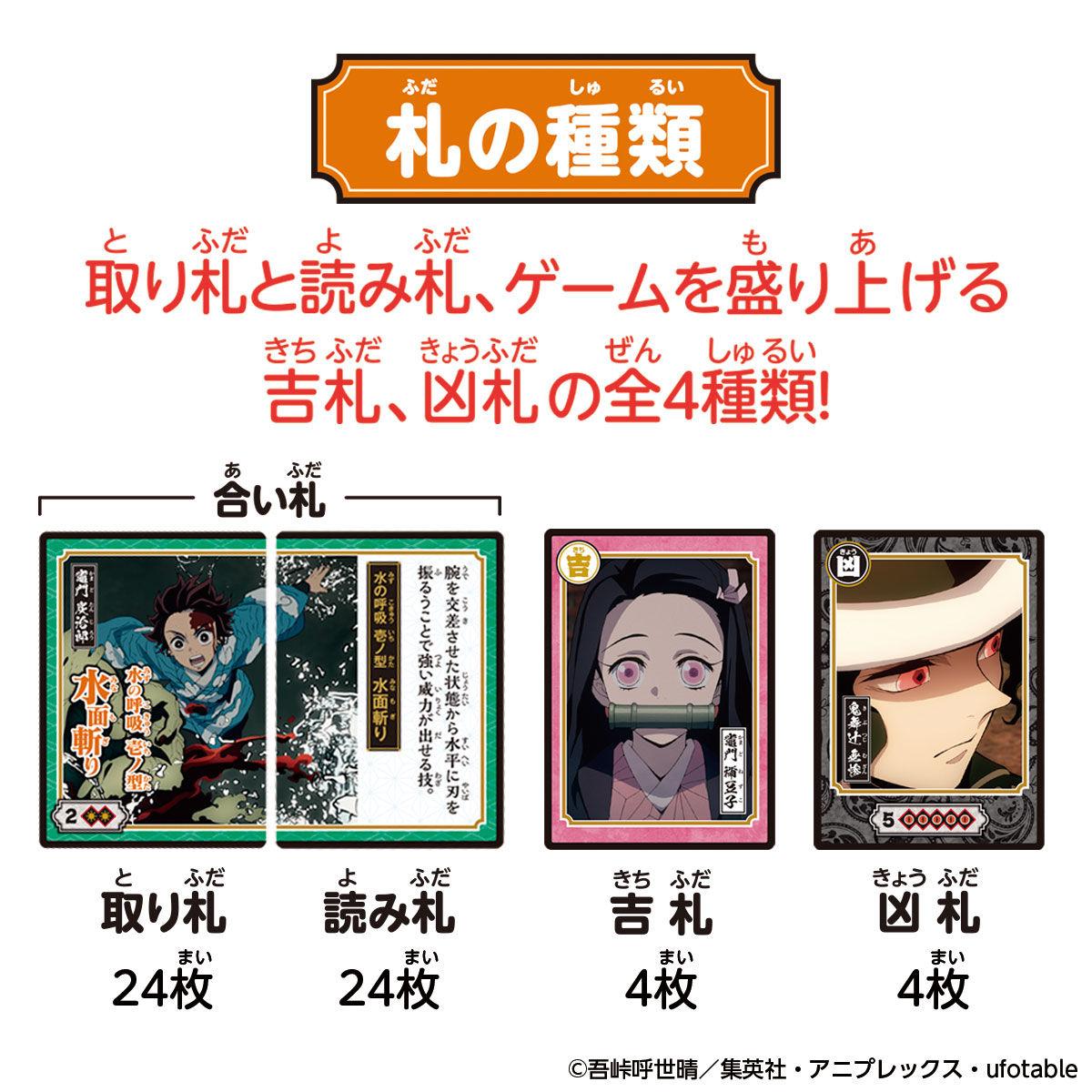 鬼滅の刃『鬼滅の刃 全集中札取りカードゲーム』テーブルゲーム-003