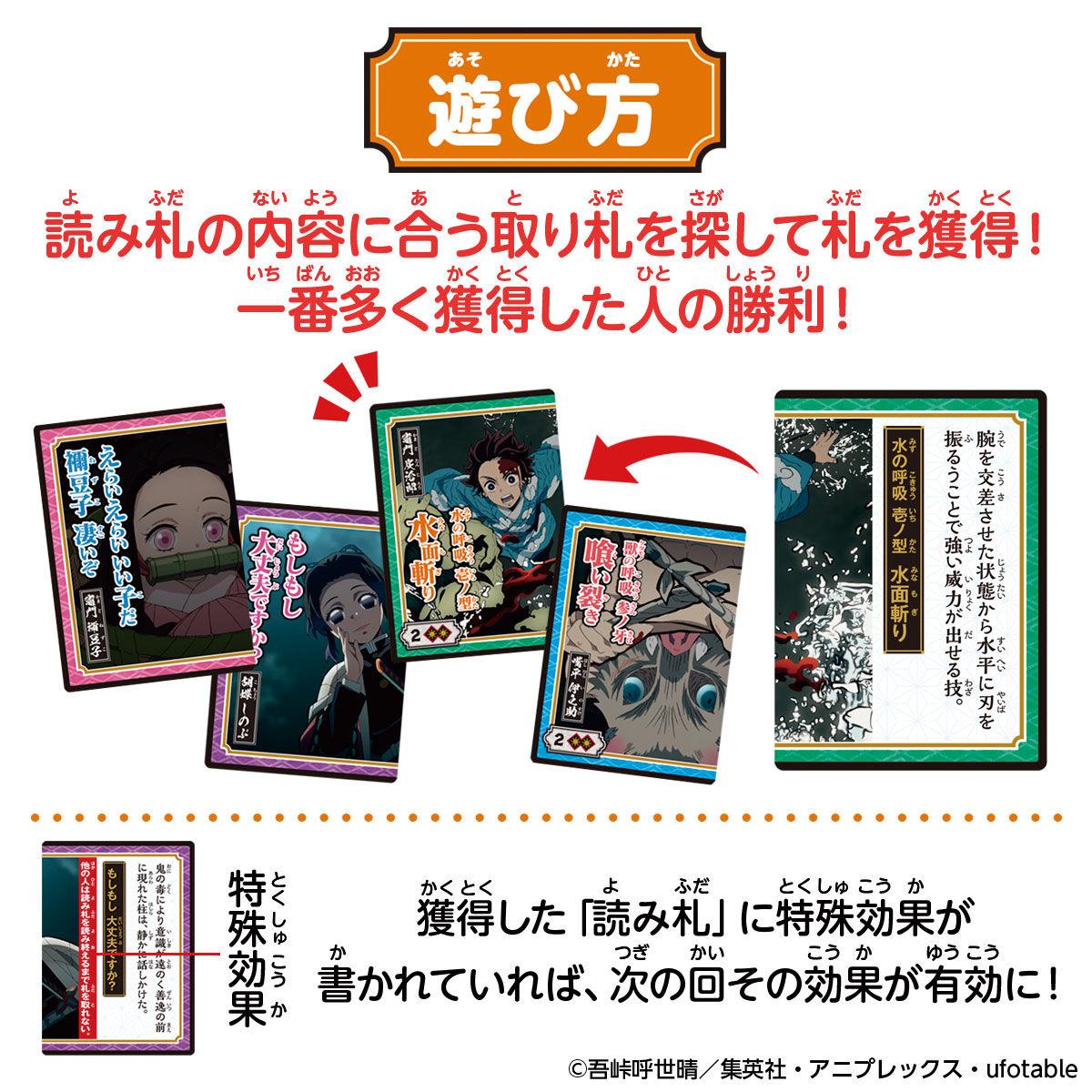 鬼滅の刃『鬼滅の刃 全集中札取りカードゲーム』テーブルゲーム-004