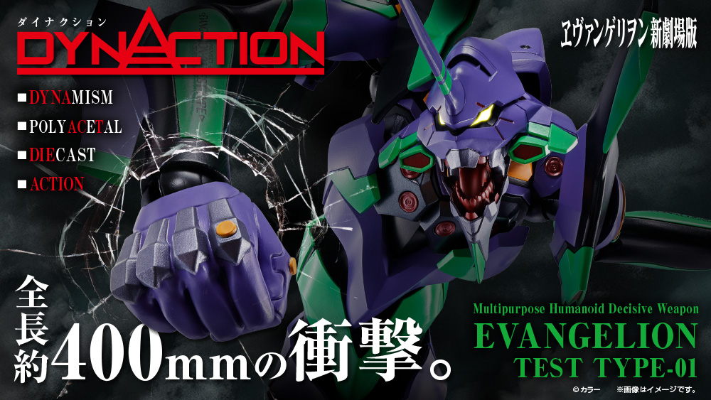 DYNACTION『汎用ヒト型決戦兵器 人造人間エヴァンゲリオン初号機』ダイナクション 可動フィギュア-016