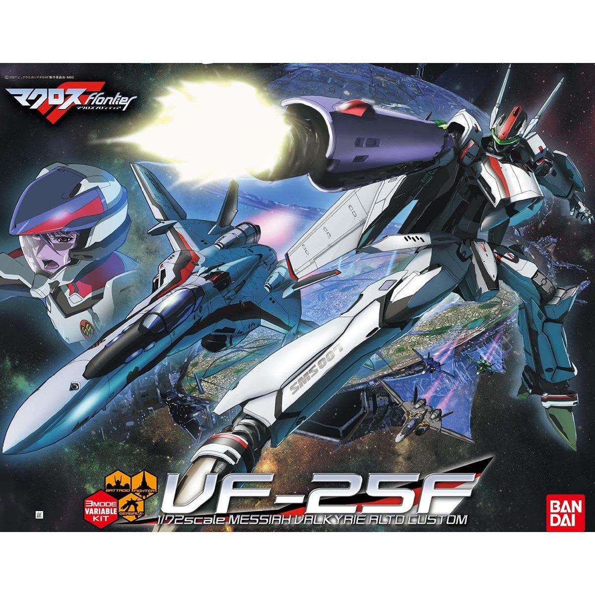 【再販】マクロスF『VF-25F メサイアバルキリー アルト機』1/72 プラモデル-008