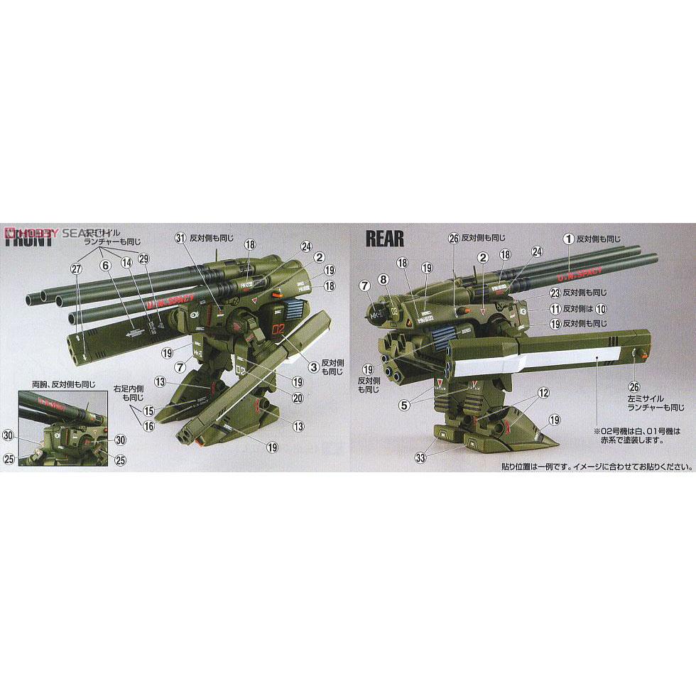 【再販】超時空要塞マクロス『超重量級デストロイド モンスター』1/200 プラモデル-004
