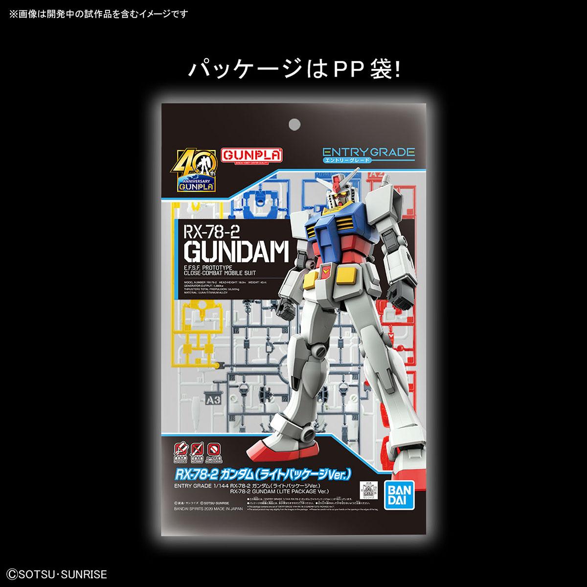 ENTRY GRADE『RX-78-2 ガンダム(ライトパッケージVer.)』1/144 プラモデル-009