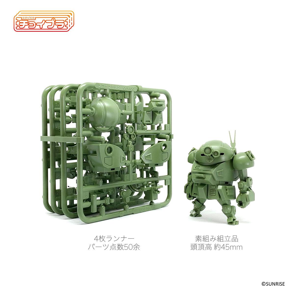 チョイプラ『装甲騎兵ボトムズ スコープドッグ』プラモデル-017