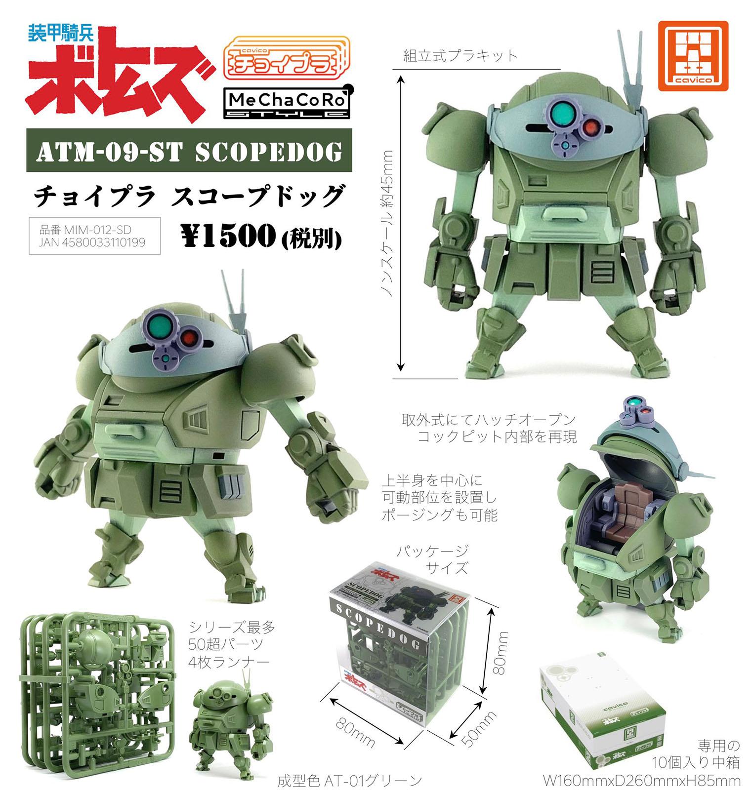 チョイプラ『装甲騎兵ボトムズ スコープドッグ』プラモデル-018