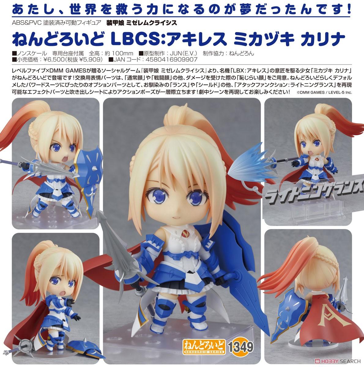 ねんどろいど『LBCS:アキレス ミカヅキカリナ』装甲娘 ミゼレムクライシス 可動フィギュア-006