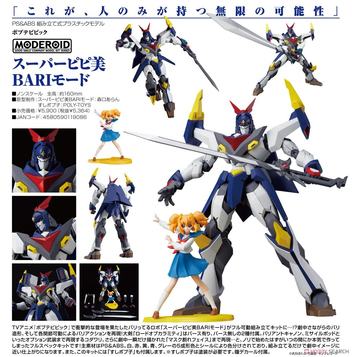 MODEROID『スーパーピピ美BARIモード』ポプテピピック プラモデル-010