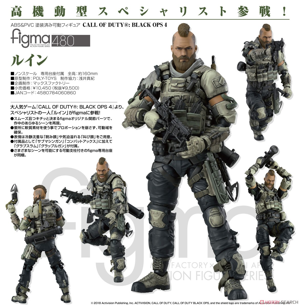 figma『ルイン(Ruin)』CALL OF DUTY: BLACK OPS 4 可動フィギュア-006