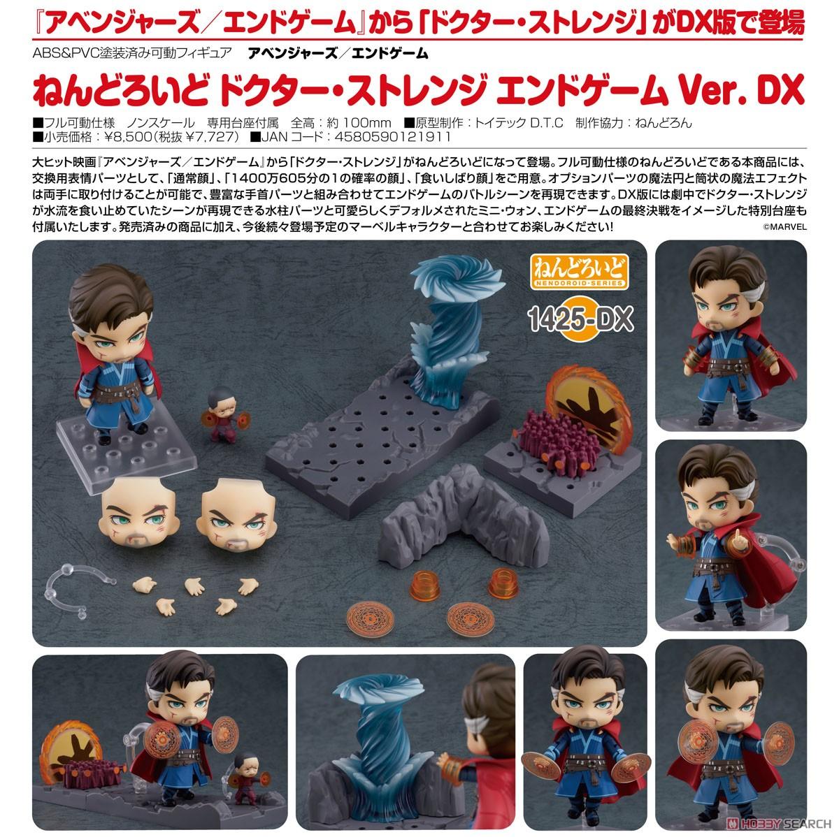 ねんどろいど『ドクター・ストレンジ エンドゲームVer. DX』アベンジャーズ デフォルメ可動フィギュア-008