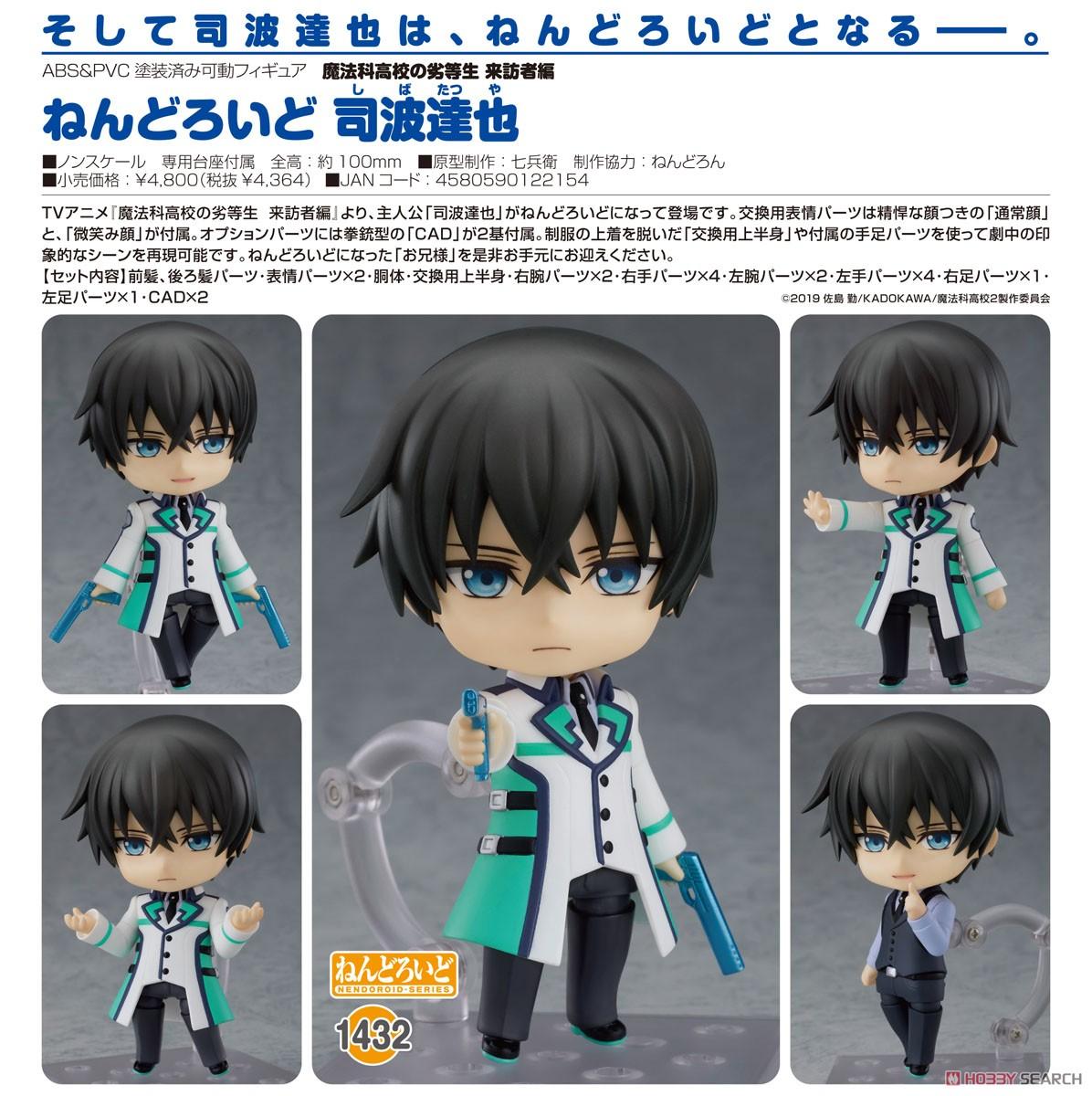 ねんどろいど『司波達也』魔法科高校の劣等生 デフォルメ可動フィギュア-006