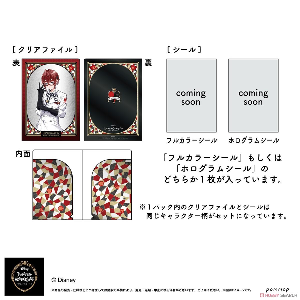 ディズニー ツイステッドワンダーランド『A5ダブルクリアファイルコレクション A』11個入りBOX-025