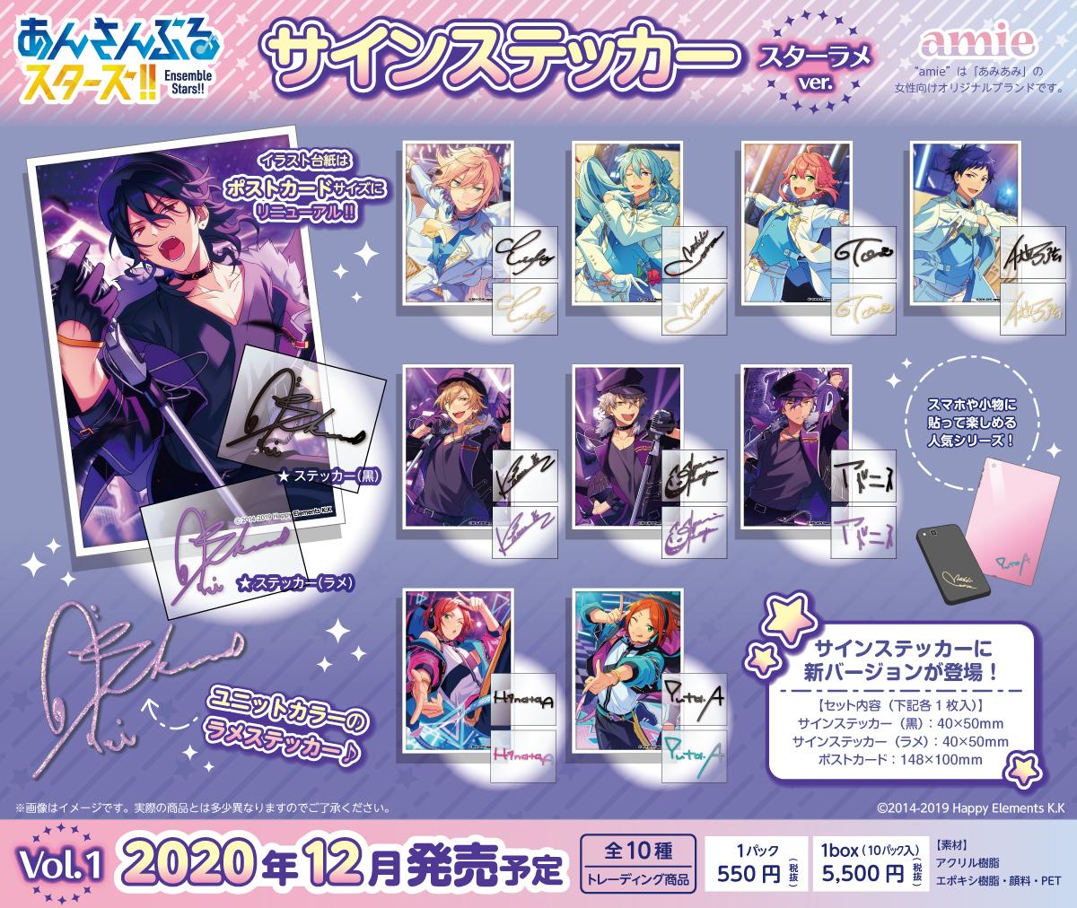 あんさんぶるスターズ!!『サインステッカー スターラメver. Vol.1』10個入りBOX-011