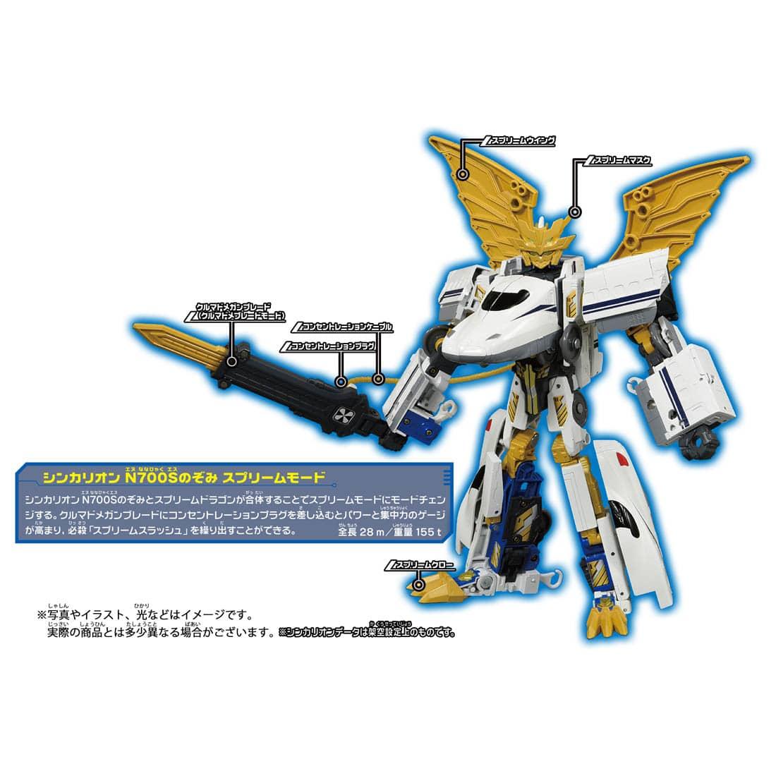新幹線変形ロボ シンカリオン『DXS シンカリオン N700Sのぞみ』可変プラレール-004