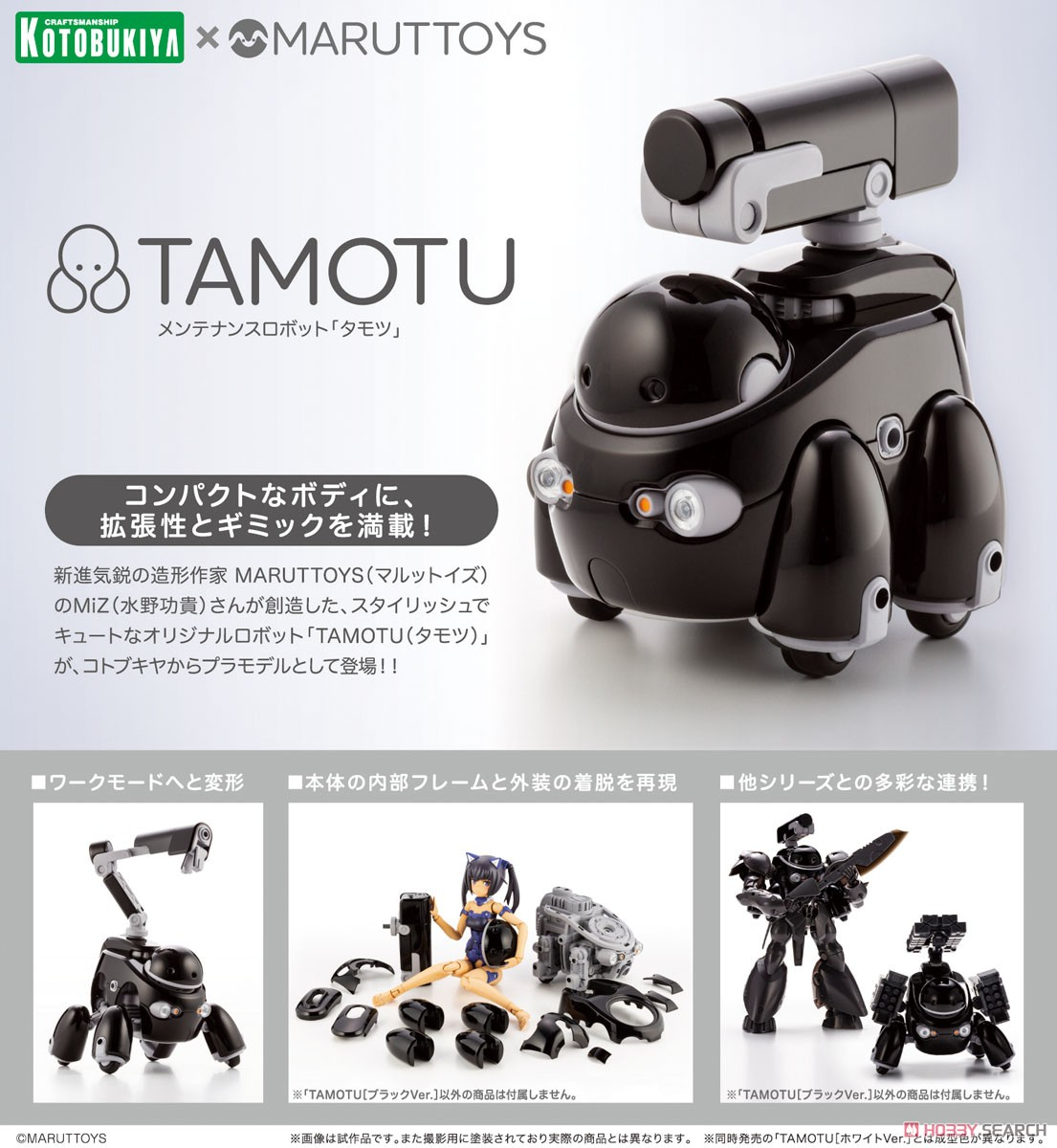 MARUTTOYS『TAMOTU[ブラックVer.]』マルットイズ 1/12 プラモデル-013