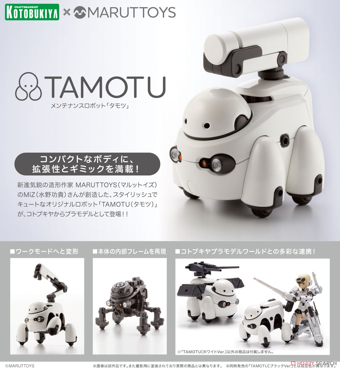 MARUTTOYS『TAMOTU[ブラックVer.]』マルットイズ 1/12 プラモデル-038
