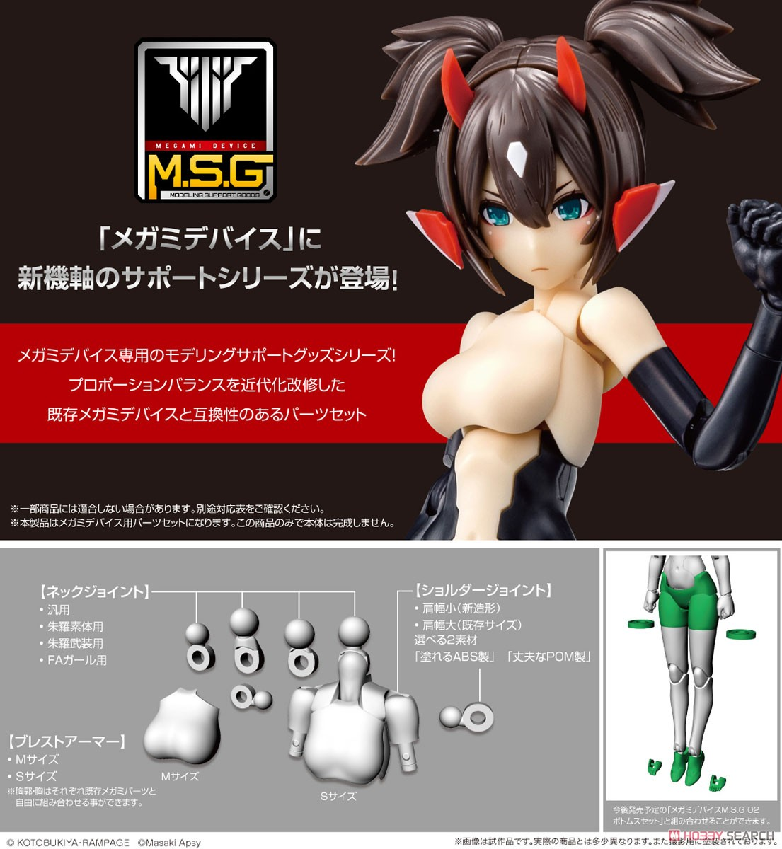 メガミデバイスM.S.G 01『トップスセット スキンカラーA』1/1 プラモデル-001