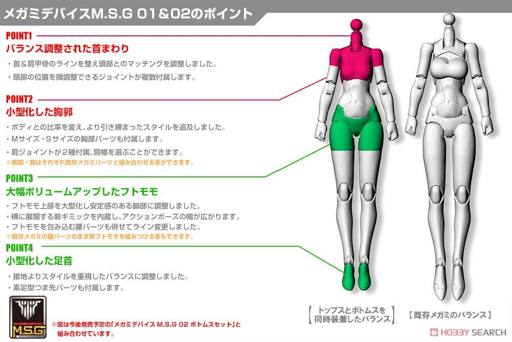 メガミデバイスM.S.G 01『トップスセット スキンカラーA』1/1 プラモデル-018