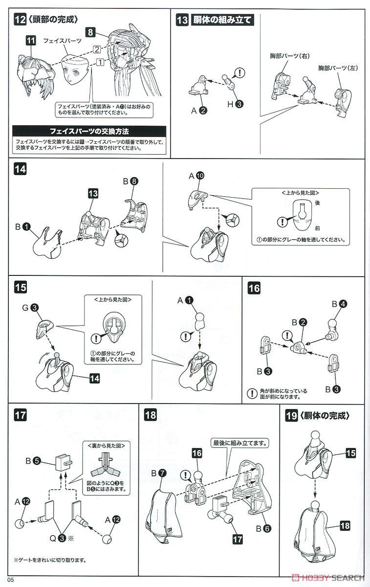 【再販】フレームアームズ・ガール『フレズヴェルク=アーテル』プラモデル-031