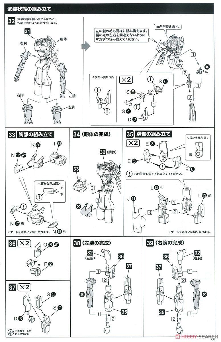 【再販】フレームアームズ・ガール『フレズヴェルク=アーテル』プラモデル-034