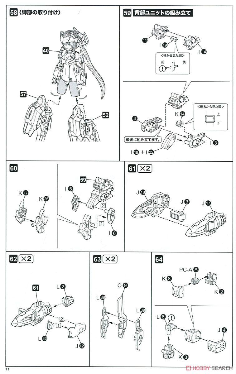 【再販】フレームアームズ・ガール『フレズヴェルク=アーテル』プラモデル-037