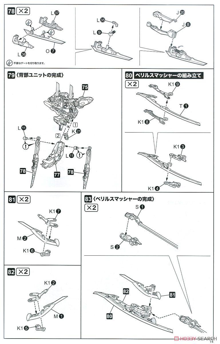 【再販】フレームアームズ・ガール『フレズヴェルク=アーテル』プラモデル-040