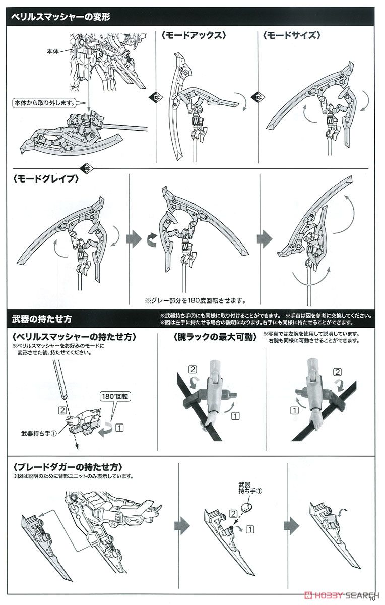 【再販】フレームアームズ・ガール『フレズヴェルク=アーテル』プラモデル-042