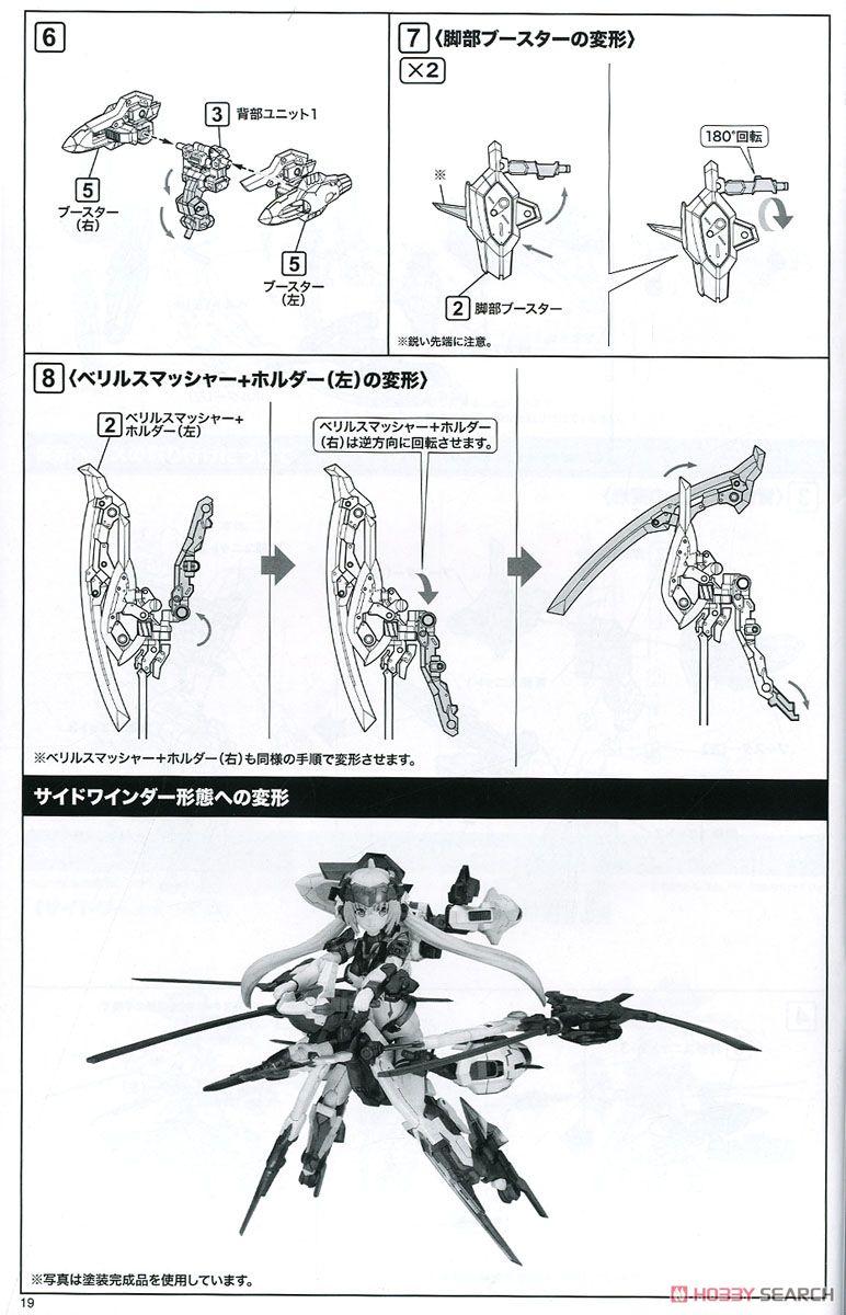 【再販】フレームアームズ・ガール『フレズヴェルク=アーテル』プラモデル-045