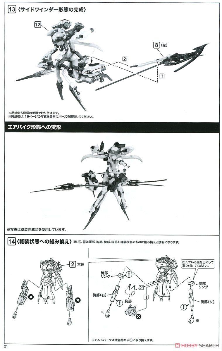 【再販】フレームアームズ・ガール『フレズヴェルク=アーテル』プラモデル-047
